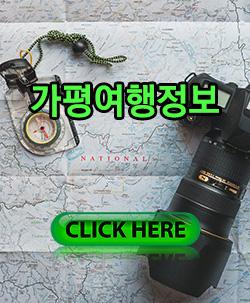 가평군관광명소